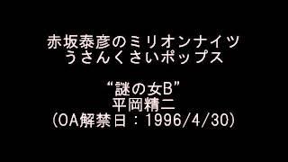 若いころ、赤坂泰彦のミリオンナイツが好きでよく聴いていました。 火曜23時台の伝説的なコーナー「うさんくさいポップス(派生種含む)」は録音...