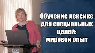 «Обучение лексике для специальных целей» - М.Ю. Сидорова