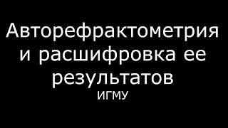 видео Авторефрактометрия