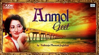 Anmol Geet By Padmaja Phenani Joglekar | Old Marathi Song मराठी गाणी