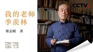 《读书》 20190915 梁志刚《我的老师季羡林》 我的老师季羡林| CCTV科教