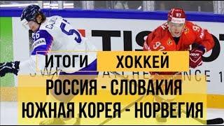 Россия - Словакия / Хоккей.  Чемпионат мира 2018.  Результаты. Обзор. Расписание.