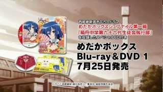 【CM】めだかボックスBD&DVD-CM第2弾 めだかボックス アブノーマル 検索動画 44