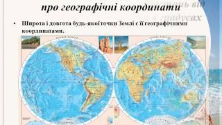 """Презентація до уроку: """"Географічні координати. Градусна сітка на глобусі й географічній карті"""""""