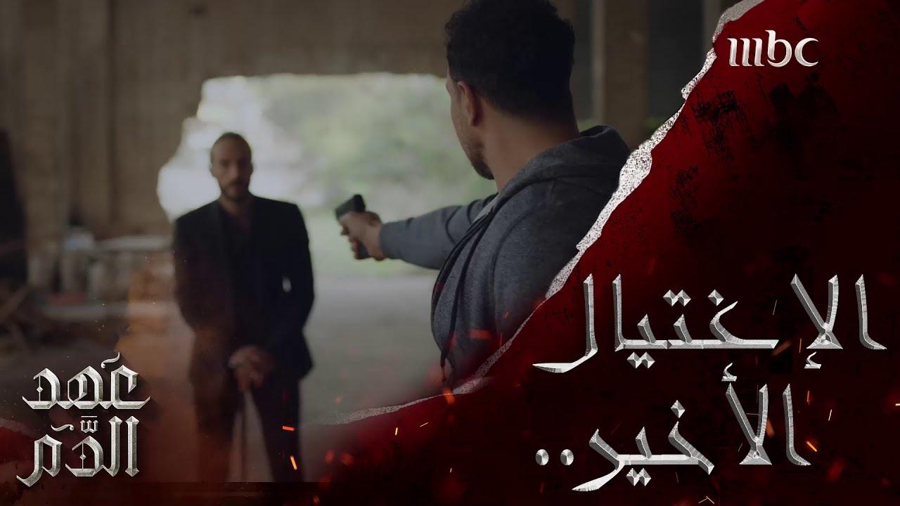 الحلقة الأخيرة من #عهد_الدم الآن