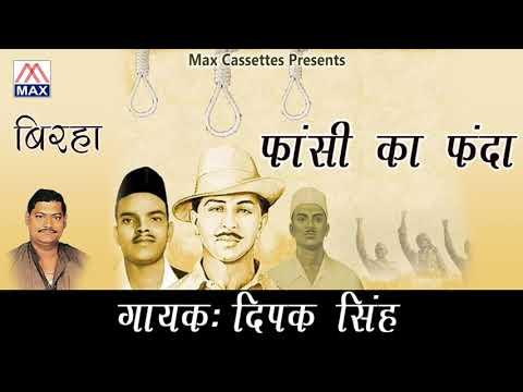Phansi Ka Fanda Bhojpuri Purvanchali Birha Phansi Ka Fanda Sung By  Deepak Singh,
