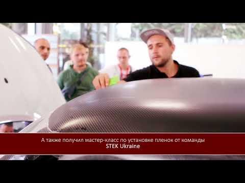 STEK Presentation in Odessa