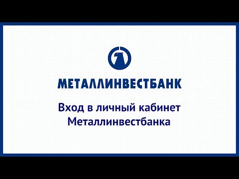 Вход в личный кабинет Металлинвестбанка (metallinvestbank.ru) онлайн на официальном сайте компании