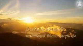 видео: Древняя молитва индейцев Мезо Америки.