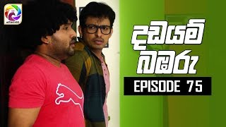 Dadayam babaru Episode 75 || 14th June 2019 Thumbnail