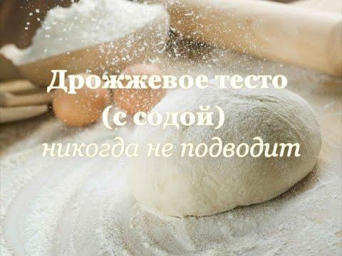 Дрожжевое тесто рецепт с содой