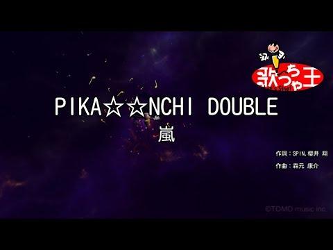 【カラオケ】PIKA☆☆NCHI DOUBLE/嵐