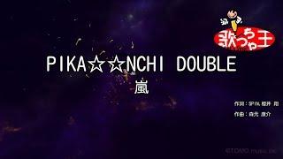 【カラオケ】PIKA☆☆NCHI DOUBLE / 嵐
