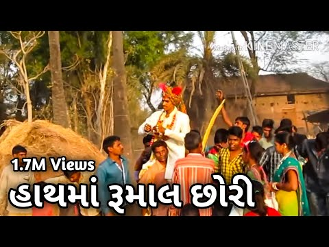Gujarati Timli Video 05 || Adivasi Timli || Adivasi Wedding Dance Video ||