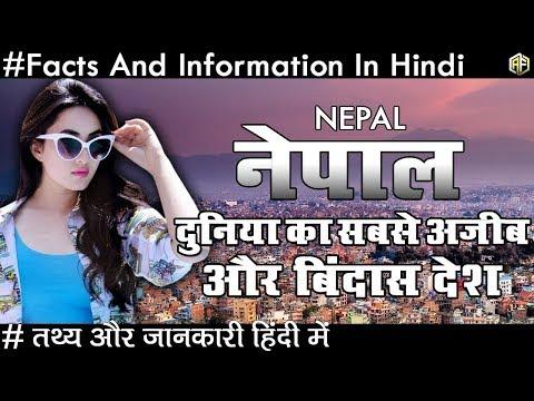 Nepal नेपाल के चौंकाने वाले तथ्य     Real Facts About Nepal