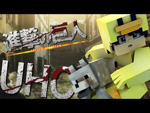 Attack on Titan UHC S2 E3 | Gold | WooxTom