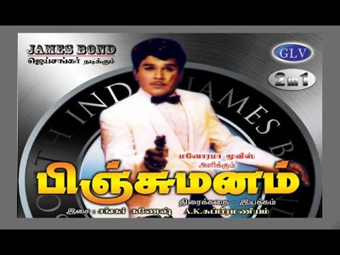 Pinchumanam Tamil super Hit Full Movie Cast: Jaishankar, Ravicharan,Nagesh