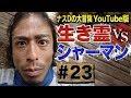 23 ジャングルの呪術医 生き霊と大死闘編 Jungle Witch Doctor Episode A Death Match With A Living Spirit mp3