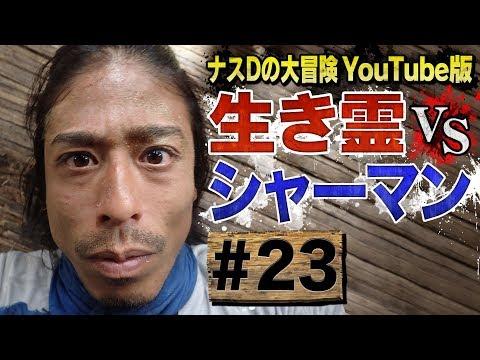 """【#23】ジャングルの呪術医 生き霊と大死闘編/ Jungle Witch Doctor Episode""""A Death match with a Living Spirit"""""""
