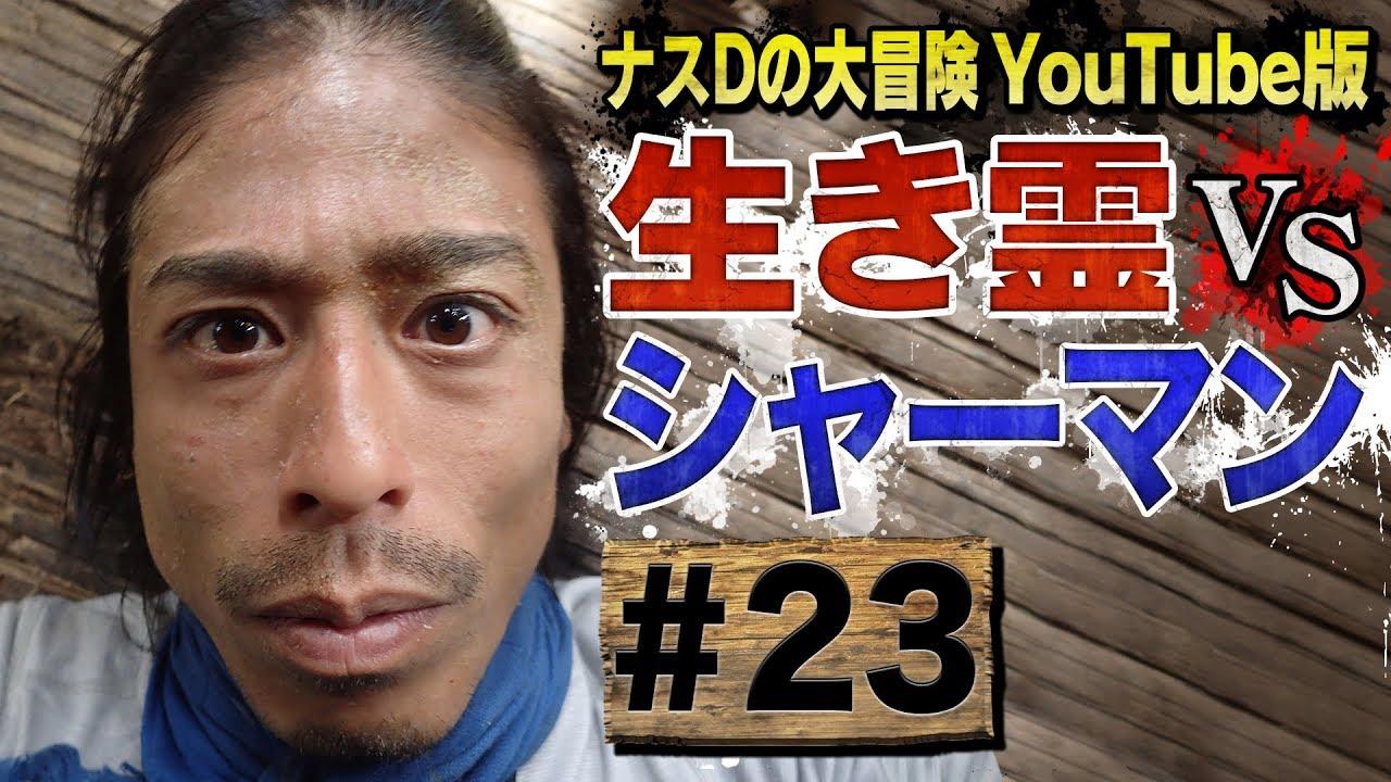 23】ジャングルの呪術医 生き霊...