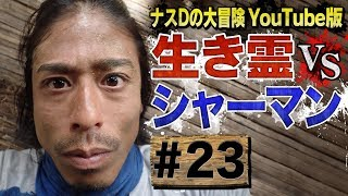 【#23】生き霊vsシャーマンの儀式 世界初公開 編/ Living Spirit vs Shaman The World's First-ever! thumbnail