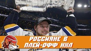 Тарасенко, Василевский и Бобровский: Наши в НХЛ. Итоги сезона 18-19. [Часть 2]