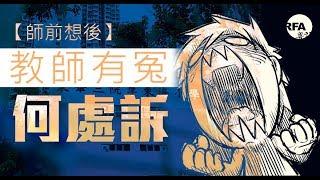 Publication Date: 2019-03-12 | Video Title: 【師前想後】2019年3月12日 教師有冤何處訴