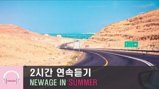 2시간 연속 듣기 | Newage In Summer | 마음이 편안한 피아노 | 뉴에이지 연주곡