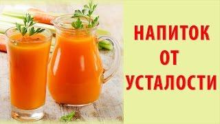 СРЕДСТВО ОТ УСТАЛОСТИ! Напиток для Укрепления Здоровья и Повышения Энергичности. ПОЛЕЗНЫЕ СОВЕТЫ. Рецепты Женские Хитрости и Здоровье