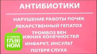 постер к видео О самом главном: Косточка на ноге, лекарства в вашей аптечке, польза йоги