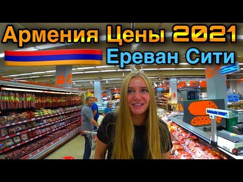 Армения/Цены в Ереван Сити/Продукты,Мясо,Лаваш/Отдых в Армении/Ресторан в Ереване/Цены в Армении
