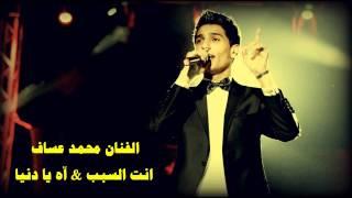 اغنية شعبية مصرية بصوت محمد عساف