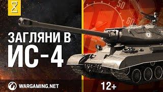 Загляни в реальный танк ИС-4. Часть 1.