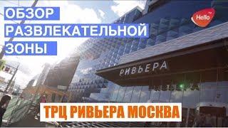 Торговый центр  Ривьера Москва. Обзор развлекательной зоны ТРЦ Ривьера
