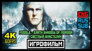 Middle-earth: Shadow of Mordor, 2 DLC, Полное Прохождение Без Комментариев [PC | 4K | 60 FPS]