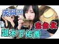 【台北vlog】天阿!跟台北柯P見面了?! |Mira