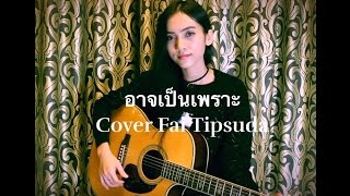 อาจเป็นเพราะ (Because of you) - Ploychompoo (Jannine W) cover by Fai Tipsuda