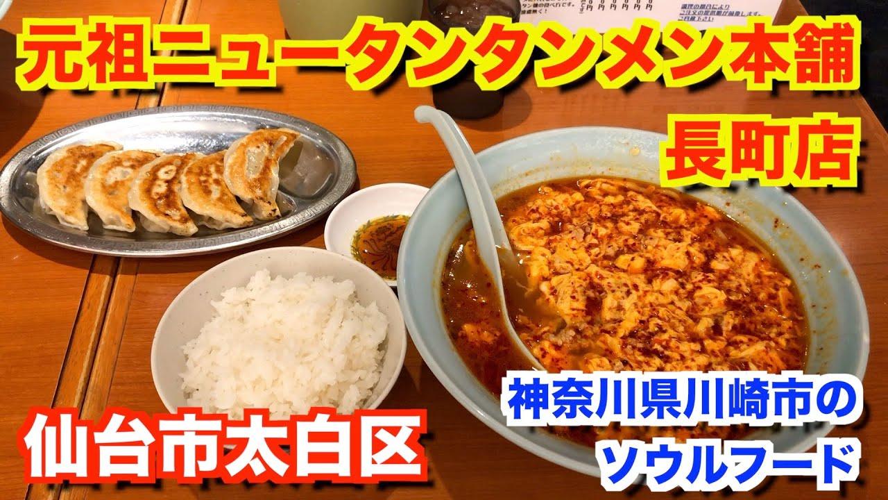 【宮城ラーメン40】仙台市太白区 元祖ニュータンタンメン本舗長町店さんにお邪魔して、タンタンメンを食べてきました。ramen review