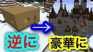 BUILD ULTIMATE MANSION FOR A CRAZY KID !? (Minecraft Griefing & Trolling)