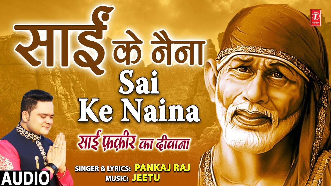 Sai Ke Naina I Sai Bhajan I PANKAJ RAJ I Sai Faqeer Ka Deewana