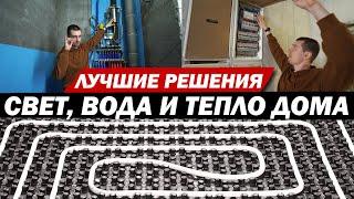Электрика в доме, сантехника и теплый пол водяной и электрической.