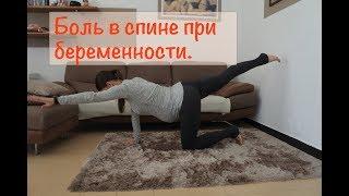 Боль в спине при беременности. Лечебная гимнастика для спины.