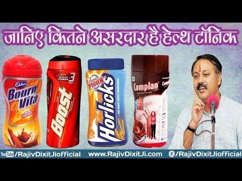 Health Tonic (Bornvita, Horlicks, Boost) of Indian Market Exposed by Rajiv Dixit Ji