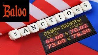 Санкции США. Это только начало или ...?