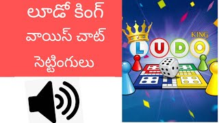 Original LUDO KING game with Voice Chat Enable setting in Telugu. Ludo King App. Voice Chat Enable. screenshot 4