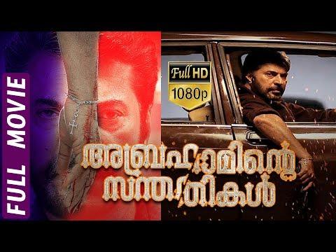 Abrahaminte Santhathikal Hero Mammotty Super Hit Blockbuster Movie Johny Walker   TVNXT Malayalam