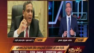 على هوى مصر - النائب د. احمد سعيد : ليه بترمي كرة اللهب على حجر مجلس النواب!