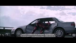 Дэдпул - Русский Трейлер (2016)
