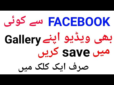 how to save FACEBOOK video in your Gallery , just in one click using mobile phone