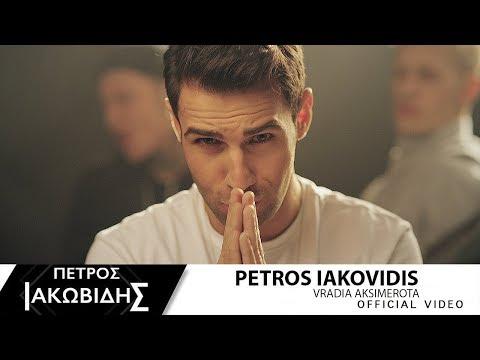 Πέτρος Ιακωβίδης - Βράδια Αξημέρωτα | Petros Iakovidis - Vradia Aksimerota  - Official Music Video